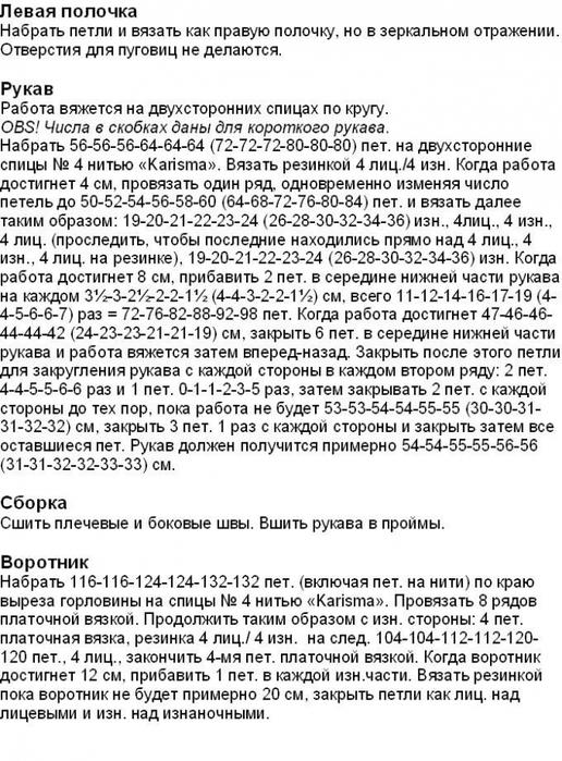 4385960_163 (516x700, 275Kb)