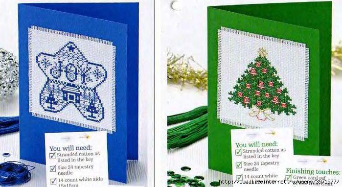 Вышивка. Новогодние открытки .