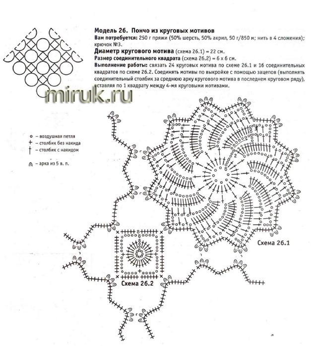 cxema-poncho-iz-krugovyx-motivov (631x700, 274Kb)