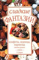 1315381459_sladkie-fantazii-konfety-ledency-marmelad-svoimi-rukami (161x250, 18Kb)