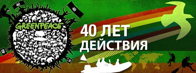 40-anniversary (650x244, 240Kb)