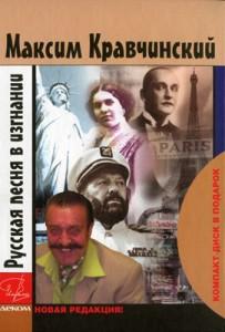 Книга Михаила Кравчичнского Русская-песня-в-изгнании-2-е-издание-2008-203x300 (203x300, 22Kb)