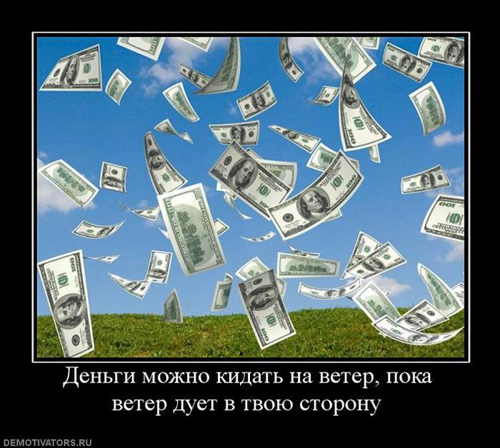 77731827_3365150_38916_dengimozhnokidatnaveterpokaveterduetvtvoyustoronu (700x627, 76Kb)