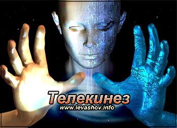 3431020_telekinez (350x253, 34Kb)