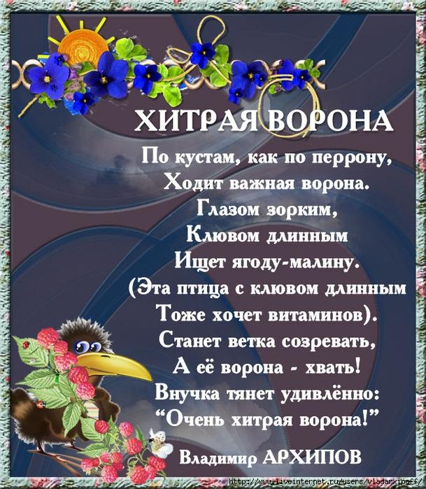 Ворон ворона стих