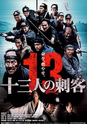13-Assassins-Poster (300x425, 311Kb)