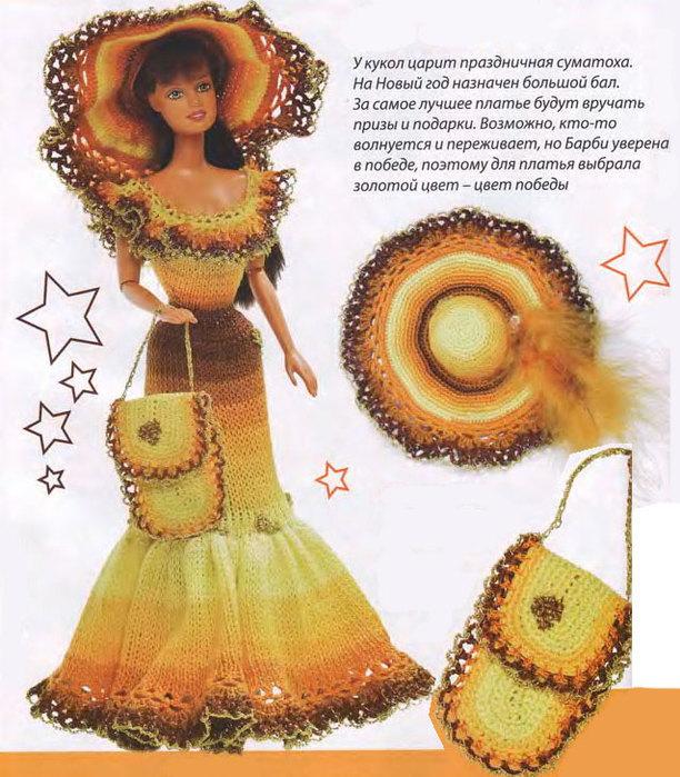 Вязанные платье для куклы схема