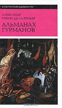 гурмана (200x344, 18Kb)