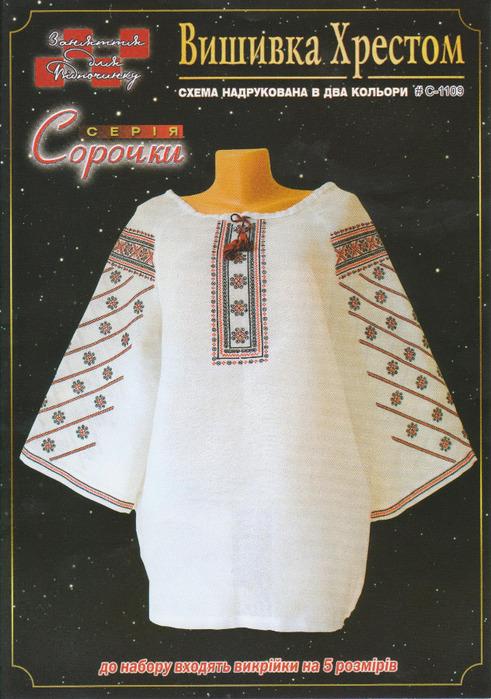 2012 Схеми вишивок сорочок.