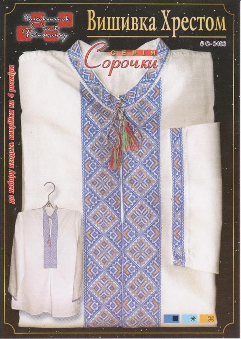 В состав входит: ч/б символьная схема для вышивки сорочки (ключ дан в DMC - 3 цвета), выкройка для размера 44-46...