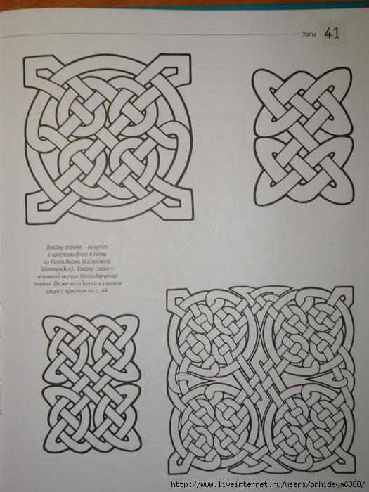 Часть 15 - Кельтские узоры