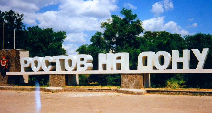 Живу в Ростове-на-Дону.