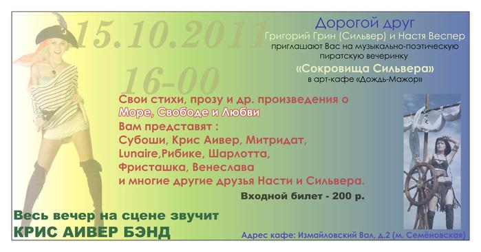 Билетик  входной копия (700x366, 109Kb)