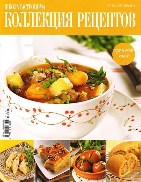2920236_Kollekcia_receptov_17_2011 (466x600, 50Kb)