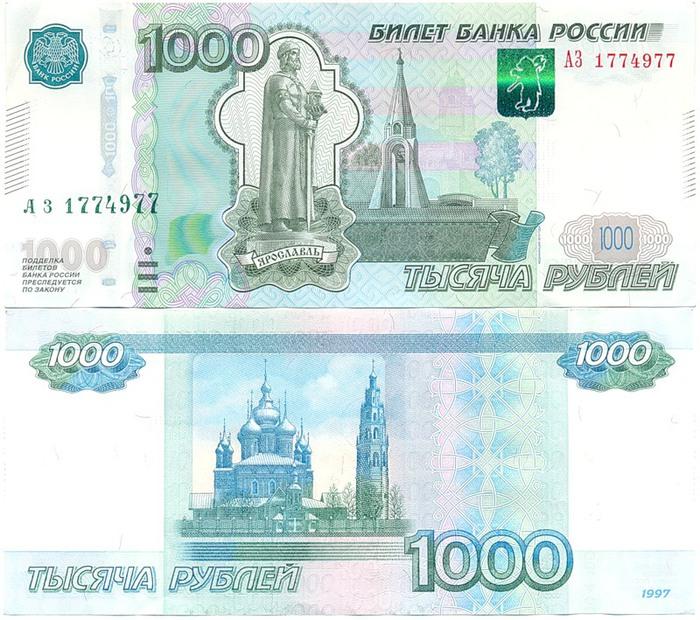 История российских денег в купюрах. Обсуждение на LiveInternet ...