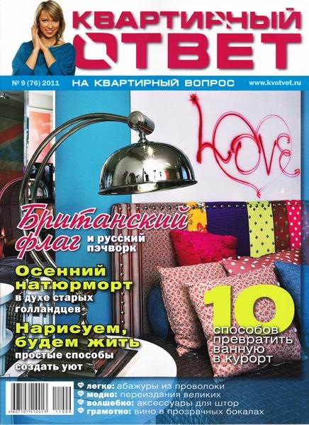 2920236_Kvartirny_otvet_09_2011 (436x600, 70Kb)