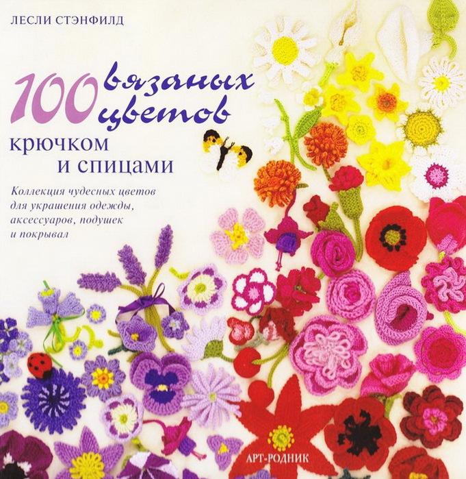 Книга по вязанию «100 вязаных цветов крючком и спицами»