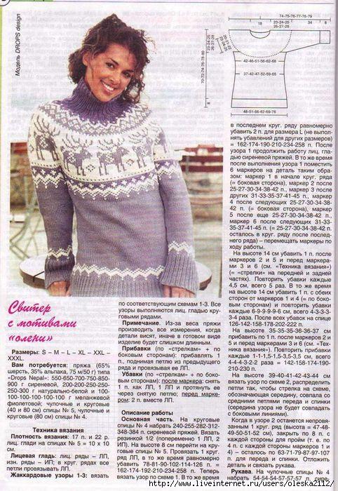 свитер с мотивами олени (482x700, 291Kb)