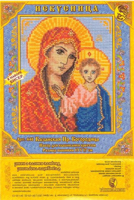 Казанская схема вышивки крестом