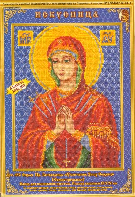 Iskusnitsa-Umyagchenie zlih serdetz obl (438x640, 109Kb)