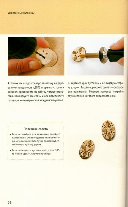 Как сделать деревянные пуговицы своими руками 87