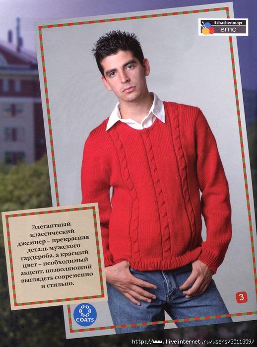 Джемпера,свитеры 78080324_large_05