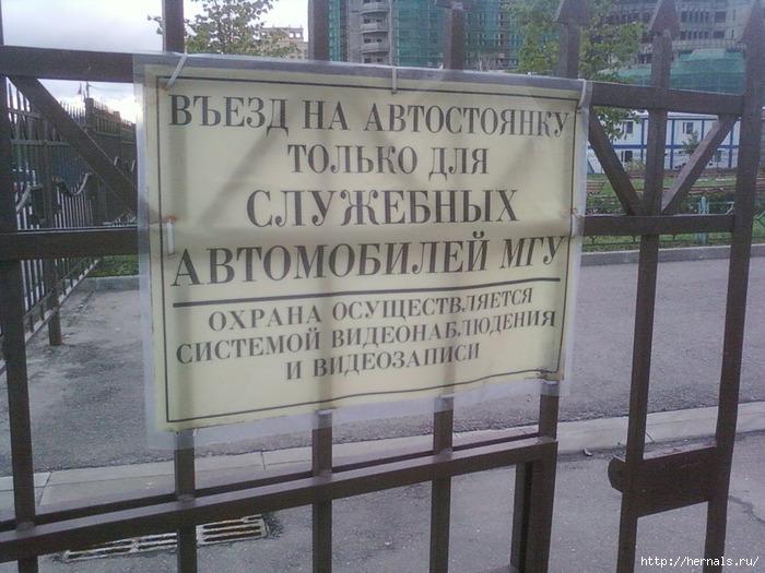 объявление о охране объекта