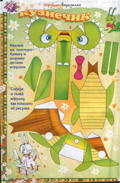 Поделки из бумаги вырезать для детей