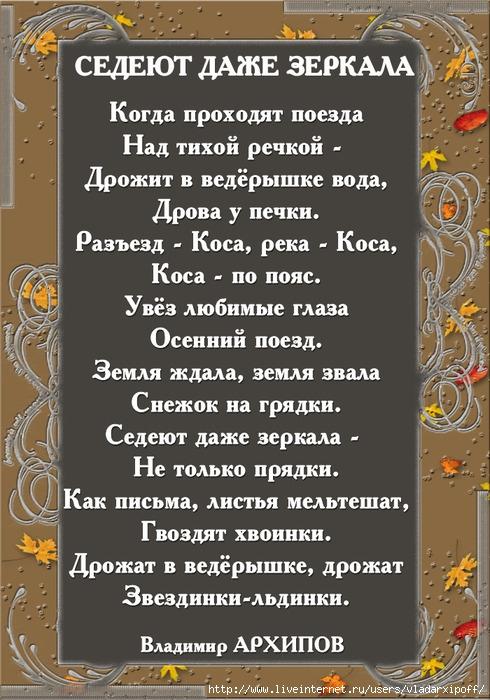 Стих к подарку зеркало