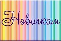 1328350538_novichkam (216x143, 42Kb)
