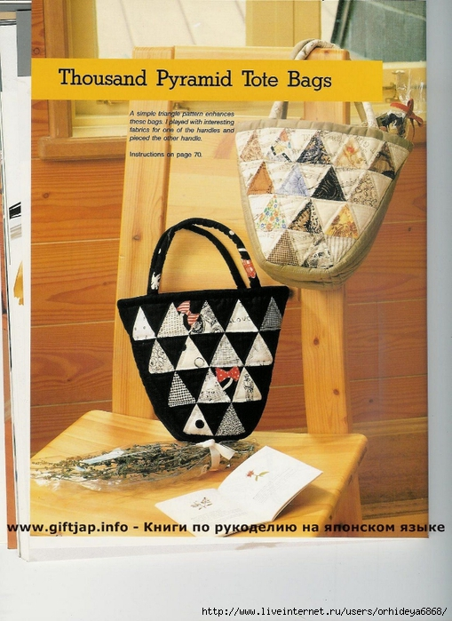 Patchwork bags 062 (509x700, 302Kb)