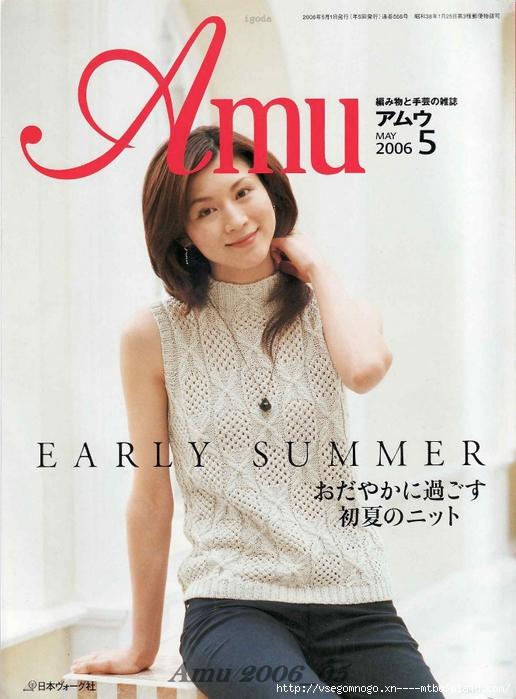Amu 2006_05_Page_01 (516x700, 260Kb)