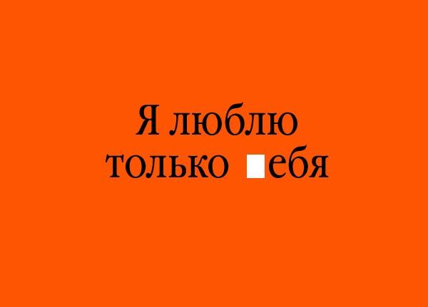 1328403308_kakuyu_bukvu_vstavit_ (600x431, 14Kb)