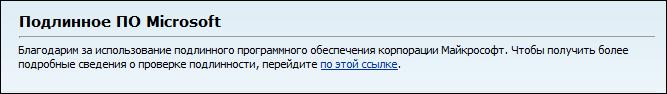 1328403339_podlinnoe_po_microsoft (667x94, 6Kb)