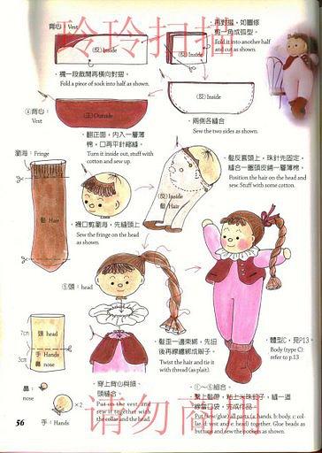 свой цитатник или сообщество!  Шьем пупсиков из капрона.  Японский журнал.  Прочитать целикомВ.