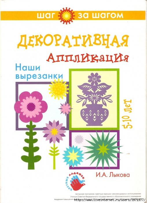 И.А.Лыкова. Декоративная