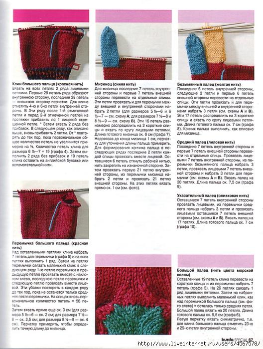Вязание детских перчаток на спицах 69