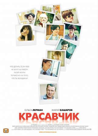 1328022695_krasavchik (323x450, 21Kb)