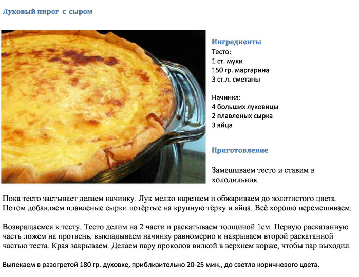 Луковый пирог закрытый рецепт