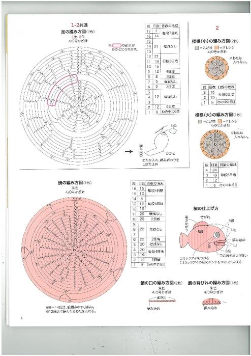 p.6 (494x700, 199Kb)