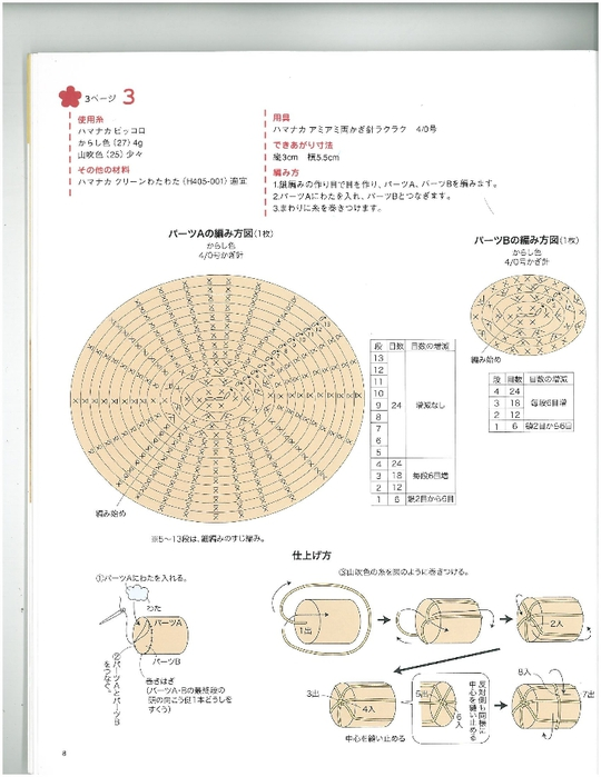 p.8 (540x700, 181Kb)