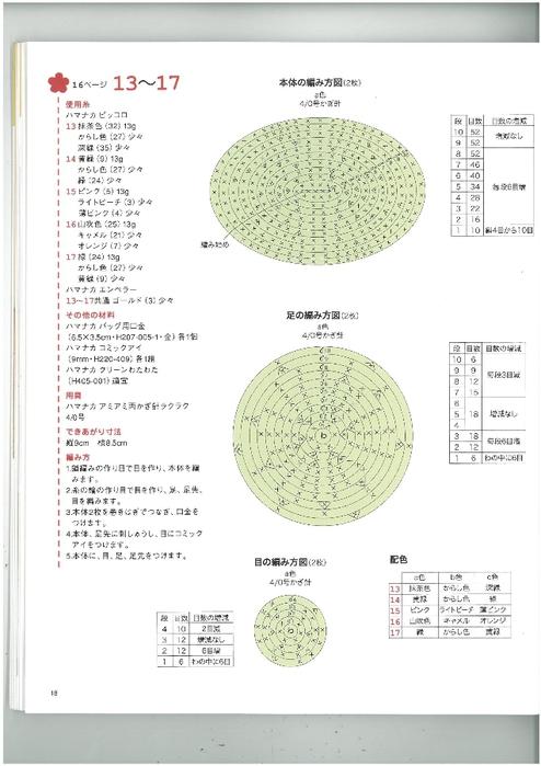 p.18 (494x700, 168Kb)
