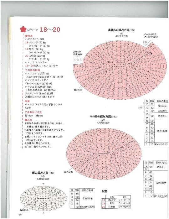 p.20 (540x700, 218Kb)