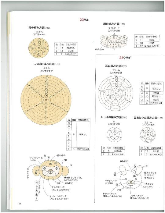 p.26 (540x700, 168Kb)