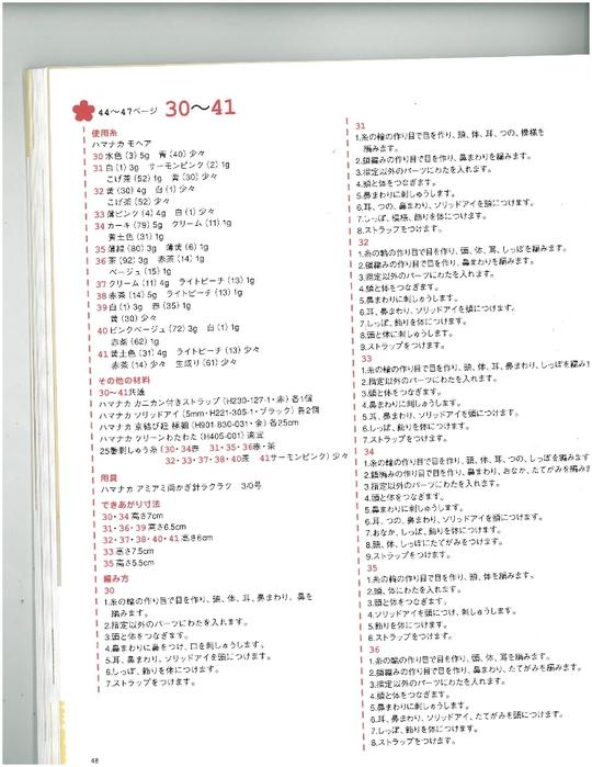 p.48 (540x700, 186Kb)