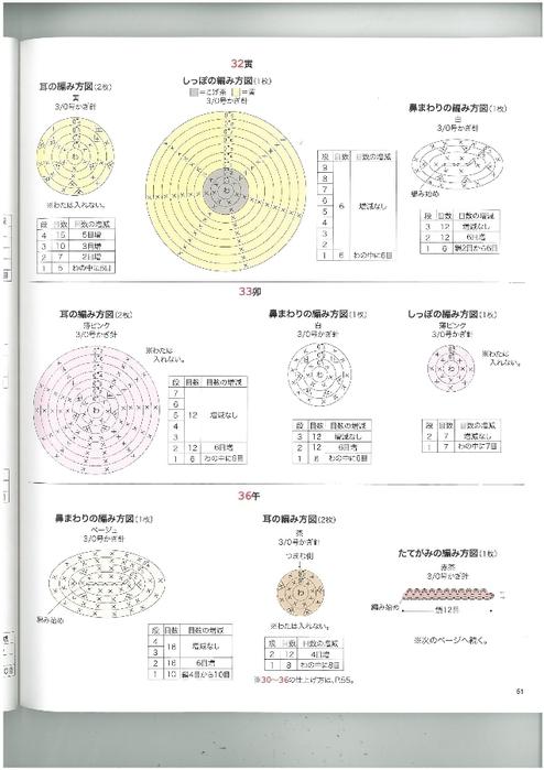 p.51 (494x700, 160Kb)