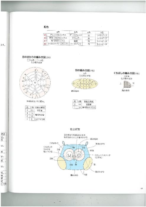 p.61 (494x700, 104Kb)
