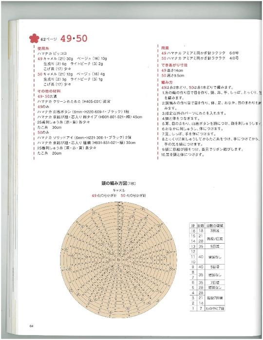 p.64 (540x700, 178Kb)
