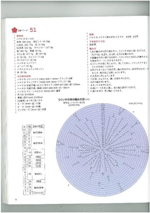 p.70 (494x700, 200Kb)