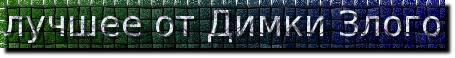 cooltext639175930 (455x58, 49Kb)